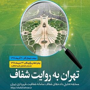 تهران به روایت شفافیت؛ مسابقه تحلیل داده های سامانه شفافیت شهرداری تهران