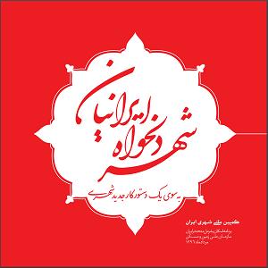 انتشار کتاب «شهر دلخواه ایرانیان»