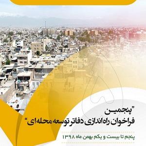 پنجمین فراخوان راه اندازی دفاتر توسعه محلی در تهران