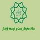 دانلود گزارش وضعیت محیط زیستی تهران سال 1393