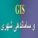 دانلود پاورپوینت آموزش تحلیل شبکه در نرم افزار Gis