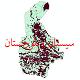 دانلود نقشه جی ای اس تقسیمات سیاسی استان سیستان و بلوچستان سال 1398