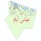دانلود نقشه شیپ فایل آمار جمعیت نقاط شهری و نقاط روستایی شهرستان عباس آباد از سال 1335 تا 1395