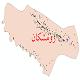 دانلود نقشه شیپ فایل آمار جمعیت نقاط شهری و نقاط روستایی شهرستان رومشکان از سال 1335 تا 1395