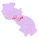 دانلود نقشه شیپ فایل شبکه معابر شهر هوراند سال 1399