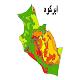 شیپ فایل کاربری اراضی شهرستان ابرکوه