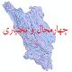 دانلود نقشه شیپ فایل اقلیمی استان چهارمحال و بختیاری