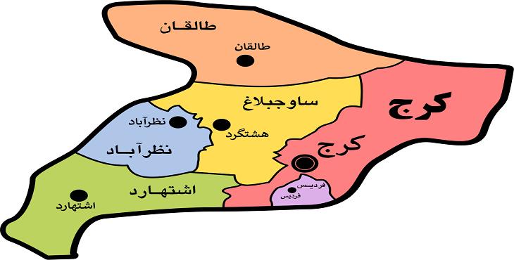 دانلود شیپ فایل تقسیمات سیاسی سال 1397 استان البرز