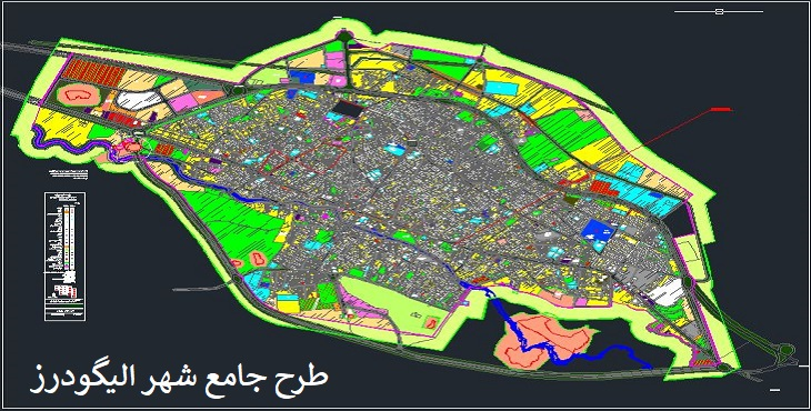 دانلود طرح جامع شهر الیگودرز 1395