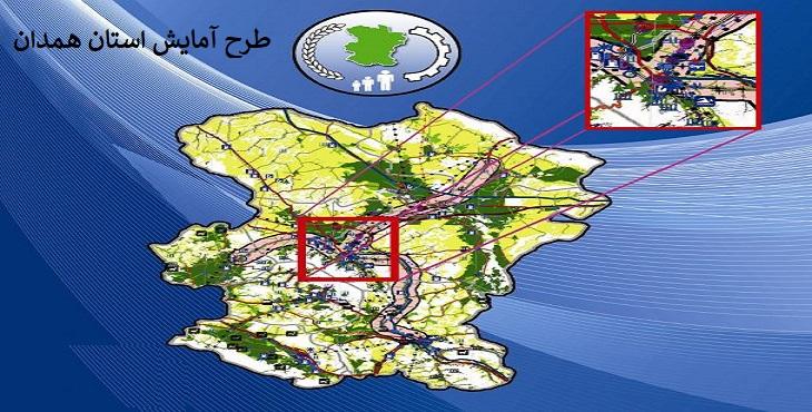 دانلود طرح آمایش استان همدان 1390