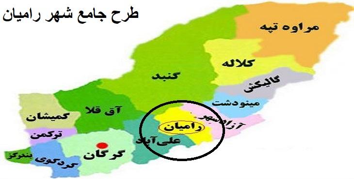دانلود طرح جامع-تفصیلی شهر رامیان 1392