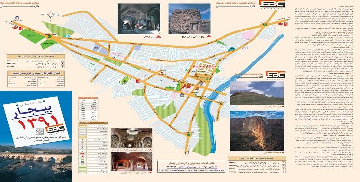 دانلود طرح جامع شهر بیجار 1387