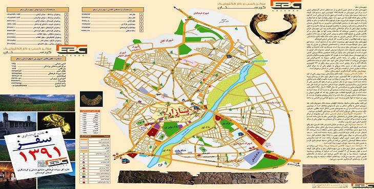 دانلود طرح جامع شهر سقز 1383