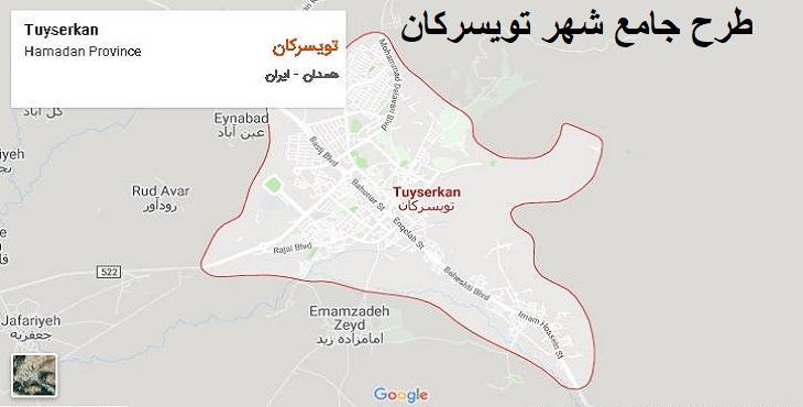 دانلود طرح جامع شهرستان تویسرکان 1379