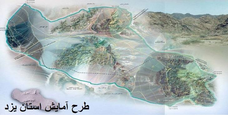 دانلود طرح آمایش استان یزد 1397