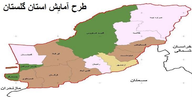 دانلود طرح آمایش استان گلستان 1395
