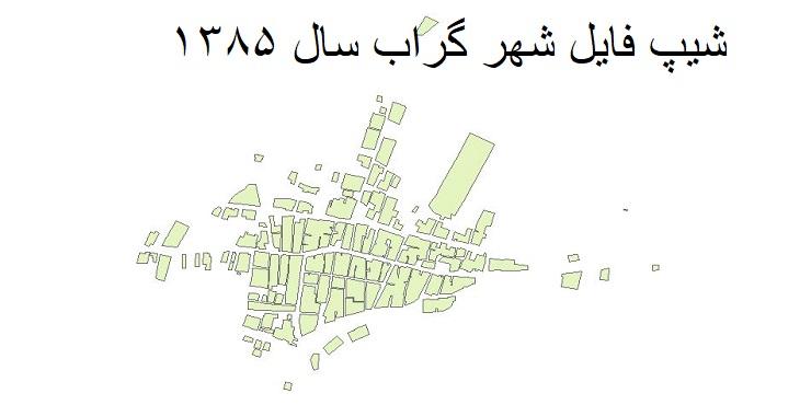 دانلود شیپ فایل بلوکهای آماری شهر گراب سال 1385