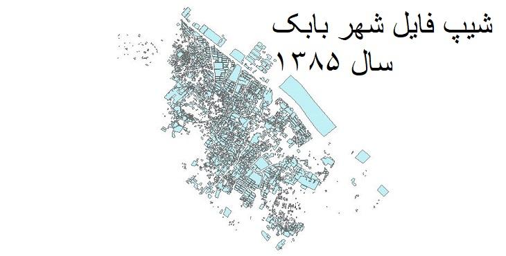 دانلود شیپ فایل بلوک های آماری شهر بابک
