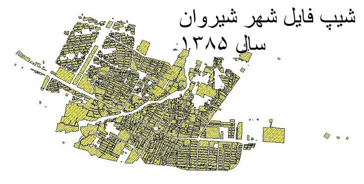 دانلود شیپ فایل بلوک آماری شهر شیروان سال ۱۳۸۵