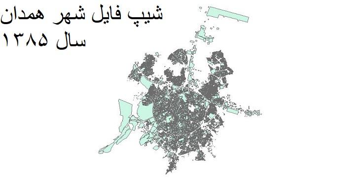 شیپ فایل بلوک آماری شهر همدان سال 1385