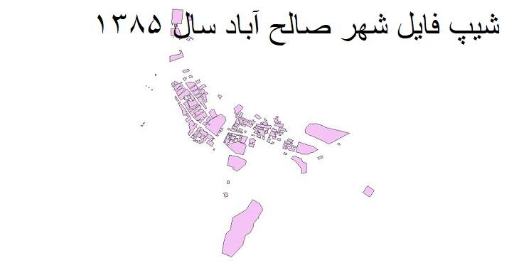 دانلود شیپ فایل بلوکهای آماری شهر صالح آباد سال 1385
