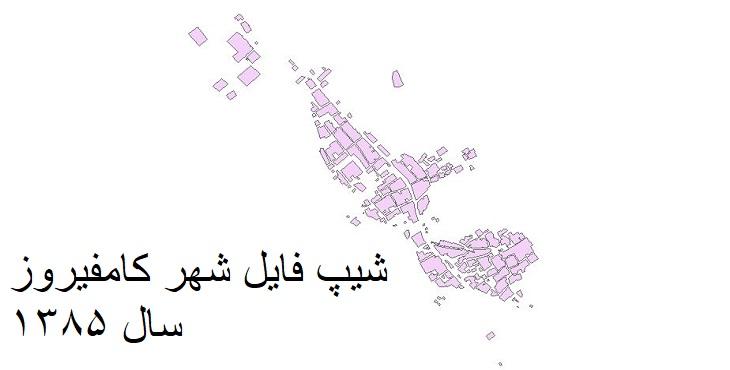 دانلود شیپ فایل بلوک آماری سال 1385 شهر کامفیروز