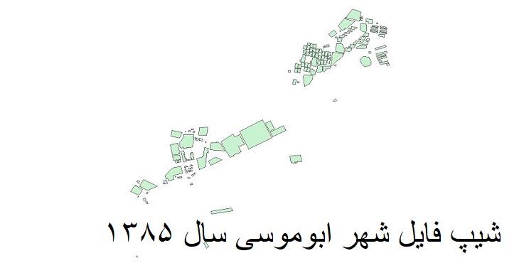 دانلود شیپ فایل بلوک های آماری شهر ابوموسی