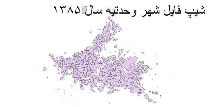 دانلود شیپ فایل بلوکهای آماری شهر وحدتیه سال 1385