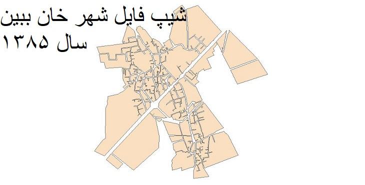 دانلود شیپ فایل بلوکهای آماری شهر خان ببین سال 1385