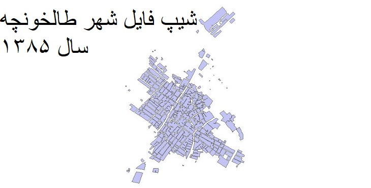 دانلود شیپ فایل بلوک های آماری شهر طالخونچه