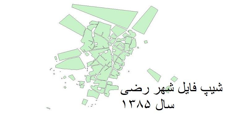 دانلود شیپ فایل بلوک های آماری شهر رضی