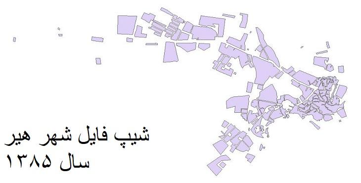 دانلود شیپ فایل بلوک آماری شهر هیر سال ۱۳۸۵