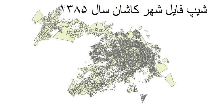 دانلود شیپ فایل بلوک های آماری شهر کاشان