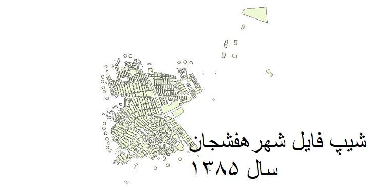 دانلود شیپ فایل بلوکهای آماری شهر هفشجان سال 1385