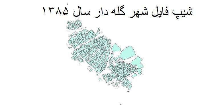 دانلود شیپ فایل بلوک آماری سال 1385 شهرگله دار