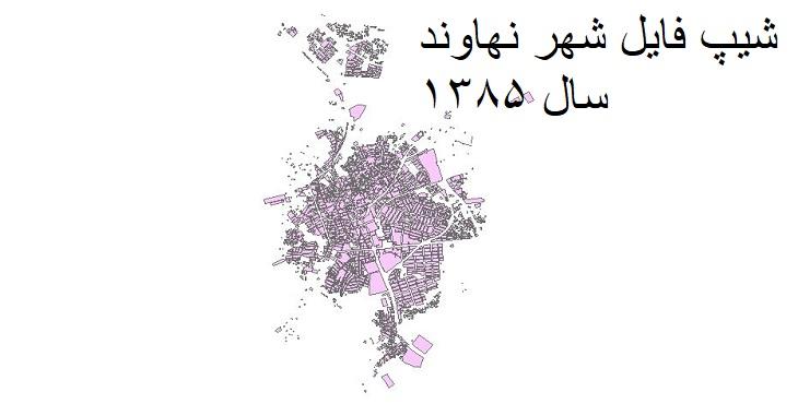 شیپ فایل بلوک آماری شهر نهاوند سال 1385
