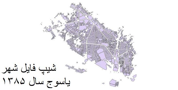 دانلود شیپ فایل بلوکهای آماری شهر یاسوج سال 1385