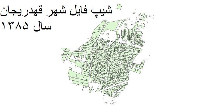 دانلود شیپ فایل بلوک های آماری شهر قهدریجان