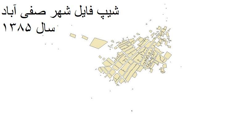 دانلود شیپ فایل بلوک آماری شهر صفی آباد سال ۱۳۸۵