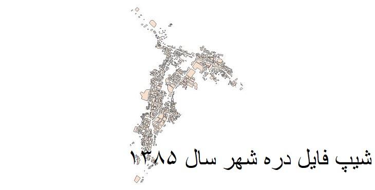 دانلود شیپ فایل بلوکهای آماری دره شهر سال 1385