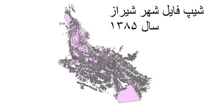 دانلود شیپ فایل بلوک هایآماریشهر شیراز