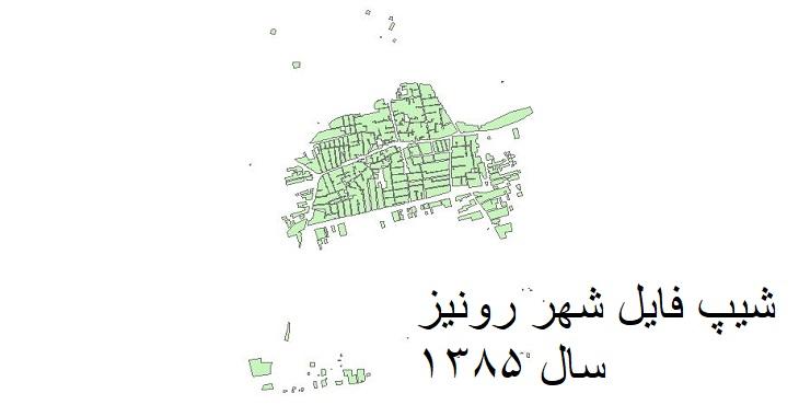 دانلود شیپ فایل بلوک های آماری شهر رونیز