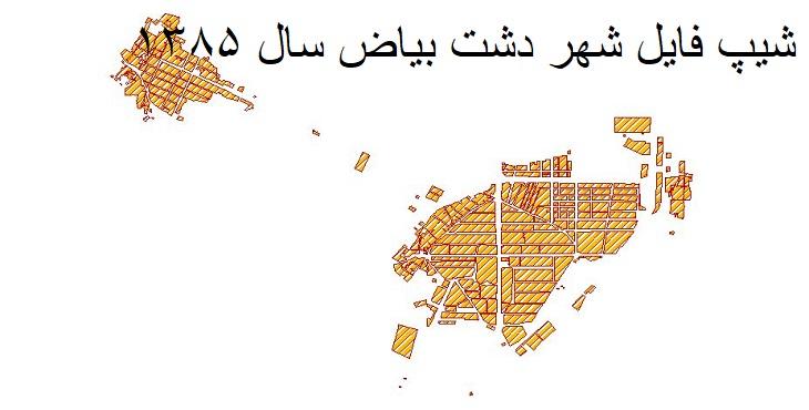 دانلود شیپ فایل بلوک آماری شهر دشت بیاض سال ۱۳۸۵