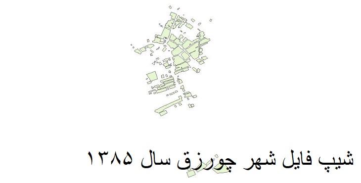 دانلود شیپ فایل بلوکهای آماری شهر چورزق سال 1385