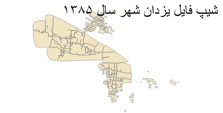 دانلود شیپ فایل بلوک آماری یزدان شهر سال 1385