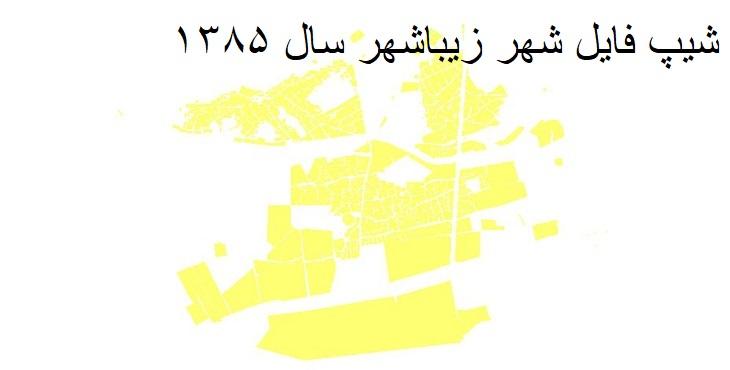 دانلود شیپ فایل بلوک های آماری شهر زیباشهر