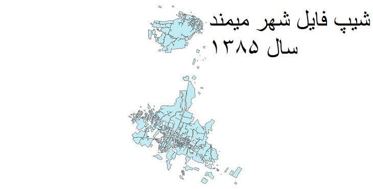 دانلود شیپ فایل بلوک آماری شهرمیمند 1385