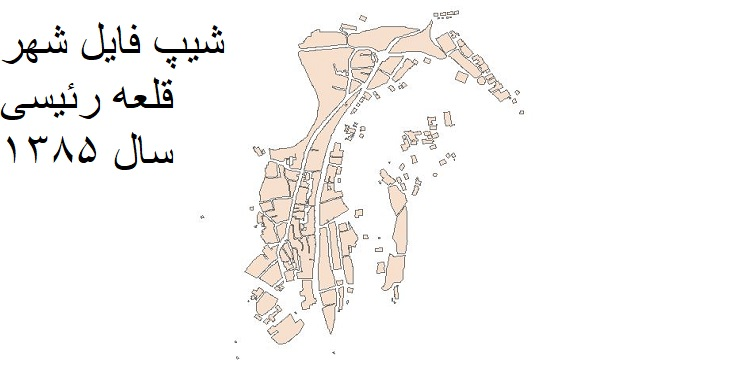 دانلود شیپ فایل بلوکهای آماری شهر قلعه رئیسی سال 1385