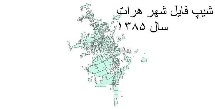 دانلود شیپ فایل بلوک های آماری شهر هرات
