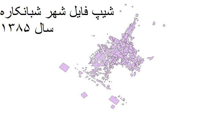 دانلود شیپ فایل بلوکهای آماری شهر شبانکاره سال 1385